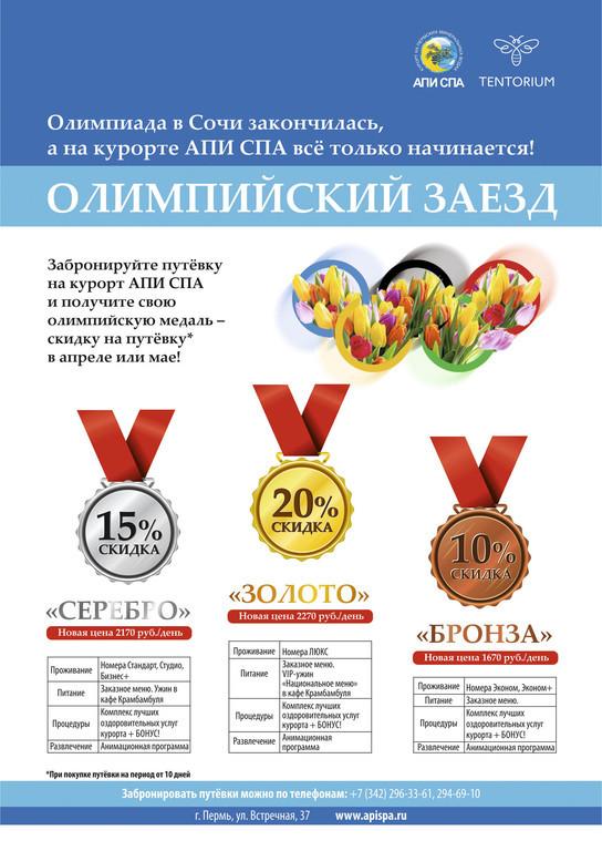 Тенториум санаторий в перми официальный сайт
